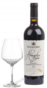 Fanagoria Cabernet Tsimlyansky Cherny Author`s wine Российское вино Фанагория Каберне Цимлянский Черный Авторское вино