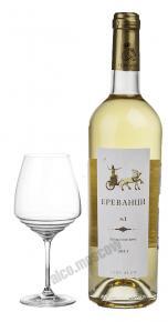 Yerevantsi Армянское вино Ереванци