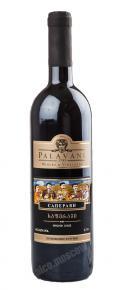Palavani Saperavi Грузинское вино Палавани Саперави