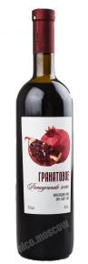 Pomegra Nate Wine Армянское Вино Гранатовое