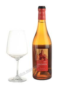 Sierra Cantabria Organza испанское вино Сьерра Кантабриа Органза