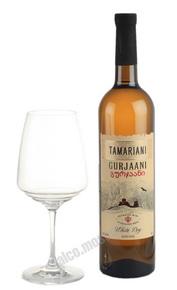 Tamariani Gurjaani грузинское вино Тамариани Гурджаани