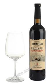 Tamariani Alazani Valley Red Semi Sweet грузинское вино Тамариани Алазанская Долина Красное Полусладкое
