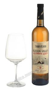 Tamariani Alazani Valley White Semi Sweet грузинское вино Тамариани Алазанская Долина Белое Полусладкое