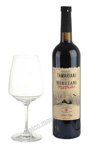 Tamariani Mukuzani грузинское вино Тамариани Мукузани