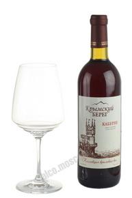 Krimskiy Bereg Cabernet Российское Вино Крымский Берег Каберне
