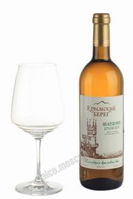 Krimskiy Bereg Chardonnay Krimskoe Российское Вино Крымский Берег Шардоне Крымское