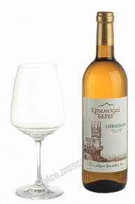 Krimskiy Bereg Sauvignon Российское Вино Крымский Берег Савиньон
