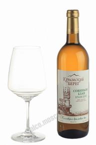 Krimskiy Bereg Sauvignon Blanc Российское Вино Крымский Берег Савиньон Блан