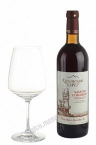 Krimskiy Bereg Cabernet Sauvignon Российское Вино Крымский Берег Каберне Савиньон