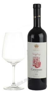Tsarskoe Saperavi грузинское вино Царское Саперави