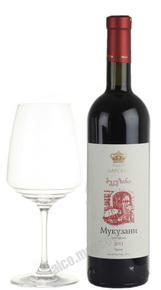 Tsarskoe Mukuzani грузинское вино Царское Мукузани