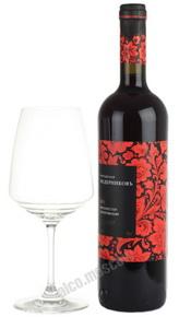 Vedernikov Krasnostop Zolotovskiy российское вино Ведерниковъ Красностоп Золотовский