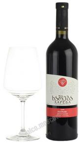 Khareba Mukuzani грузинское вино Хареба Мукузани