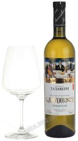 Talaveri Rkatsiteli Грузинское вино Талавери Ркацители