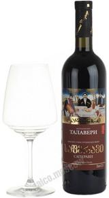 Talaveri Saperavi Грузинское вино Талавери Саперави
