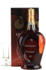 Армянский коньяк Оганян 10 лет 0.7л