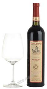 Kartuli Vazi Akhasheni грузинское вино Картули Вази Ахашени