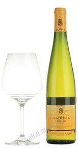 Eugene Klipfel Sylvaner Французское вино Ежен Клипфель Сильванер