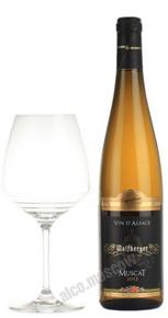 Wolfberger Muscat Французское вино Вольфберже Мускат