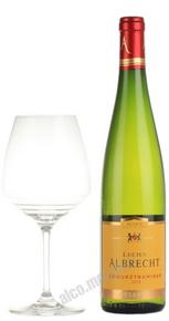 Lucien Albrecht Gewurztraminer Reserve Французское вино Люсьен Альбрешт Гевюрцтраминер Резерв