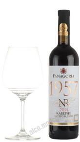 Nomernoy Reserve Cabernet Российское вино Номерной Резерв Каберне