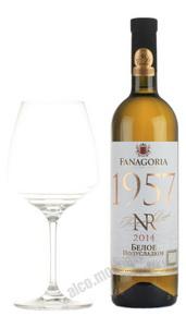 Fanagoria Nomernoy Reserve Российское вино Фанагория Номерной Резерв