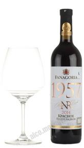 Fanagoria Nomernoy Reserve Red Российское вино Фанагория Номерной Резерв Красное