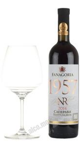 Nomernoy Reserve Saperavi Российское вино Номерной Резерв Саперави