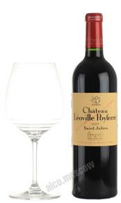 Chateau Leoville Poyferre 2007 Французское вино Шато Леовиль Пойфере 2007