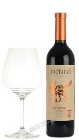 Гостагай Саперави красное сухое