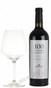Российское вино Каберне Фанагории 100 оттенков красного