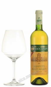 Вино Массандра Алиготе белое сухое