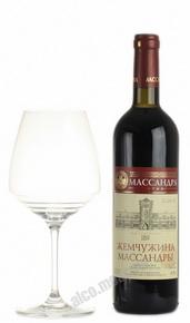 Вино Жемчужина Массандры красное