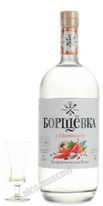 водка Борщёвка с Огоньком Особая 1.75l