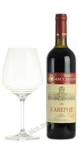 Вино Массандра Каберне красное сухое