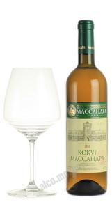 Вино Кокур Массандра полусладкое белое