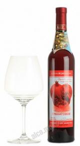 Вино Фруктовое Веди Алко Гранатовое