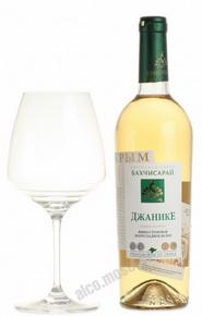 Вино Бахчисарай Джанике