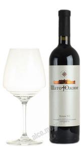 Российское вино Вилла Звезда Шато Южное №2