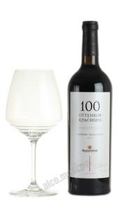 Российское вино Саперави Фанагории 100 оттенков красного