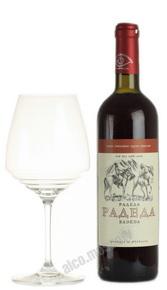 Radeda абхазское вино Радеда