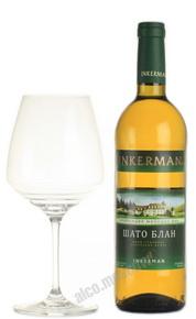 Inkerman Шато Блан Российское вино Инкерман Шато Блан