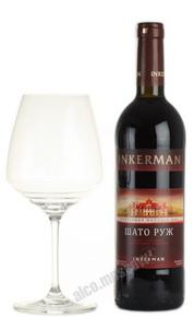 Inkerman Шато Руж Российское вино Инкерман Шато Руж