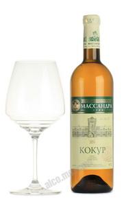 Вино Кокур Массандра сухое белое