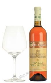 Вино Массандра Мускат Таврический белый