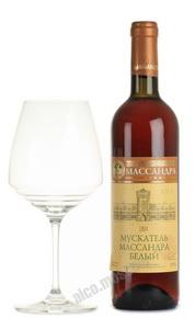 Вино Массандра Мускатель белый