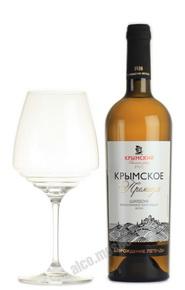 Вино Крымское Премиум Шардоне
