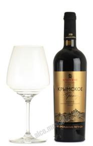 Вино Крымское Премиум Каберне