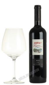 Abrau Noir 2013 Российское вино Абрау Купаж темный 2013